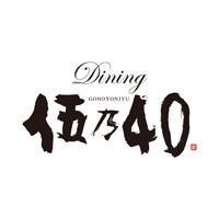 Dining伍乃40